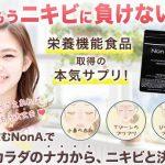 ノンエー(NonA)サプリメント – 効果の口コミは?飲むニキビケア!