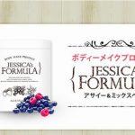 ジェシカズフォーミュラ – 効果の口コミは?低カロリーの女性専用ソイプロテイン