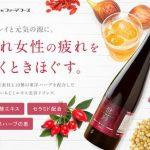 世珍(Sejin) – 効果の口コミは?いちじく発酵エキスとハーブで疲れやイライラに!