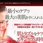 スキンフェアリー – リンゴ幹細胞がターンオーバーを促す!効果の口コミは?