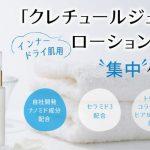 クレチュールジュレローション – インナードライ肌専用化粧水!効果の口コミは?