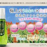 潤寿プレミア – 効果の口コミは?潤い抜群の薬用美白高濃度アロエ保湿液