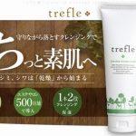 トレフル – クレンジングとマッサージオイルの役割が!乾燥肌に効果の口コミは?