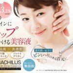 マチラス(MACHILUS) – 首元専用美容液でシワやたるみをケア!効果の口コミは?