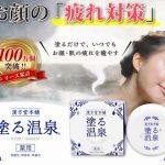 塗る温泉 – 薬用イオンクリームで肌荒れやニキビ・くすみや肝斑に効果の口コミは?