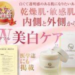 セシュレル – 乾燥肌・敏感肌にも使える美白クリームと保湿サプリ!効果の口コミは?