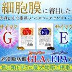 サイマクG&E – 細胞膜に着目したGLA・EPAサプリ!体調不良に効果の口コミは?