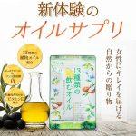 13種類の飲むオイル – オメガ不飽和脂肪酸が簡単に摂れる美活サプリ!効果の口コミは?