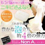 ノンエー(NonA)薬用洗顔石鹸の効果なしは嘘?ニキビ跡や予防の口コミや評判