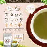 するっ茶 | 腸活と燃焼ができる低カロリーなダイエットティー!便秘に効果の口コミは?