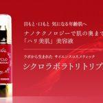 シクロラボラトリ トリプルエッセンス – 効果の口コミは?ハリ美肌美容液
