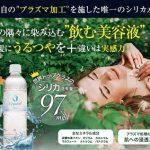 クリスタルシリカ | 効果の口コミは?飲む美容液のケイ素水