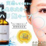 NO NAMEカカオ美容液 ‐ 肌の乾燥に保湿成分が42%も配合!効果の口コミは?
