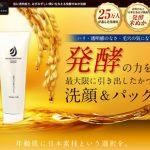 パザンコールウォッシュ | 毛穴汚れをごっそり!発酵米ぬか洗顔の効果の口コミは?