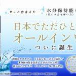 ライスビギンオールインワンエマルジョンNo.11 | 乾燥肌やシワ改善効果の口コミは?