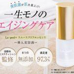 ラピールプラス スムースクリアエッセンス | 美肌菌を育てる!年齢肌に効果の口コミは?