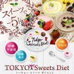 TOKYOスイーツダイエットの効果なしは嘘?甘くて美味しいのに痩せる?口コミや評判