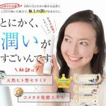 ALL-Jモイスチャーゲルクリーム – 日本製で保湿抜群!効果の口コミは?