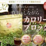 重ね発酵ハーブ茶 | 効果の口コミは?下剤成分不使用のダイエットティーで便秘解消を!