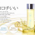 リズプラベールエッセンシャルオイル | 年齢肌の乾燥を防ぐ!効果の口コミは?