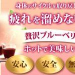 贅沢ブルーベリー酢のレビュー!めぐりアップで血圧・疲労回復・目の疲れに効果なしは嘘?