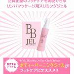 ボディーバーニングジェル | リンパマッサージ専用!むくみや脚痩せに効果の口コミは?