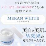 メランホワイトを使いました!ニキビによるシミ・毛穴専用美白クリームの効果は嘘?