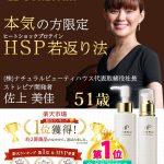ストレピア洗顔・保湿液セット – 年齢肌や敏感肌に若返りタンパク質の効果の口コミは?