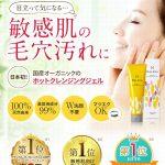 ハレナホットクレンジングジェル | 敏感肌専用!毛穴洗浄と潤いに効果の口コミは?
