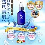 バッサ美容液 ‐ 高濃度水素イオン水たっぷりの夜用ジェル!乾燥やくすみに効果の口コミは?