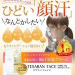 テサランフェイスのレビュー!顔汗や手汗が止まる制汗クリームの効果なしは嘘?