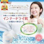 インヴェールクリーム | インナードライ肌専用!テカリ・乾燥・肌荒れに効果の口コミは?