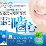 マスティックホワイト | 噛むサプリで口腔ケア!口臭や虫歯・歯周病に効果の口コミは?