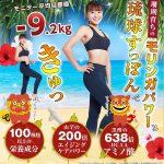 琉球モリンガすっぽんのレビュー!沖縄の厳選成分でダイエットや疲労回復・美肌に効果は?