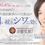 白漢しろ彩 セラミドリッチクリーム – 敏感肌や赤ら顔・乾燥肌に効果の口コミは?
