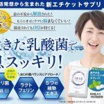 イニオ(INIO) ‐ ロイテリ菌を配合した舐めるだけのサプリ!口臭に効果の口コミは?