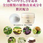 セシュレルのレビュー!乾燥肌・敏感肌に使える美白クリーム!シミやくすみに効果は嘘?