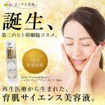 シャイルプレミアムエッセンス | 育肌サイエンスヒト幹細胞美容液!年齢肌に効果の口コミは?