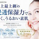 ロベクチンプレミアムクリームの効果なしは嘘?乾燥・敏感肌・アトピーの口コミや評判