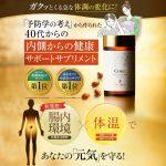 ドレクセルコア | 腸内環境と体温に着目した免疫力アップサポートサプリ!効果の口コミは?