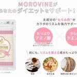 モロヴィーネ | もろみ酢・黒酢・麹で簡単にお酢ダイエットができるサプリ!効果の口コミは?