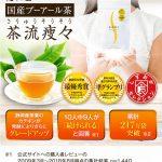茶流痩々のレビュー!国産ダイエットプーアール茶の効果なしは嘘?飲みやすく美味しいのか?