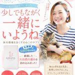 kokona(ここな)のレビュー!エサに混ぜるだけの猫専用腸内サプリメントの効果なしは嘘?