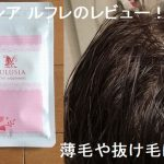 ルルシア ルフレを使いました!薄毛や抜け毛に効果は?選べる女性用薬用育毛剤のレビュー!