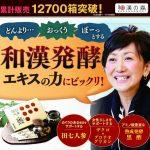 白井田七。かめは田七人参と黒酢を発酵したドリンク!効果の口コミや評判は?