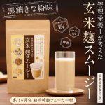 玄米麹スムージー | 鉄分が豊富で断食や置き換えダイエットに最適!効果の口コミは?