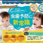 はっぴーすを使いました!口内フローラを整える子供用歯磨き粉!虫歯予防効果は?