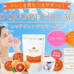 レッドオレンジコラーゲンは紫外線ケアとシミ・シワ対策ができるのは嘘?効果の口コミは?