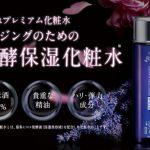 会津ほまれプレミアム化粧水の効果なしは嘘?コメ発酵液の保湿力の口コミや評判