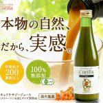 キュリラサジージュースのレビュー!奇跡の果物であるビコアサジーの効果なしは嘘?
